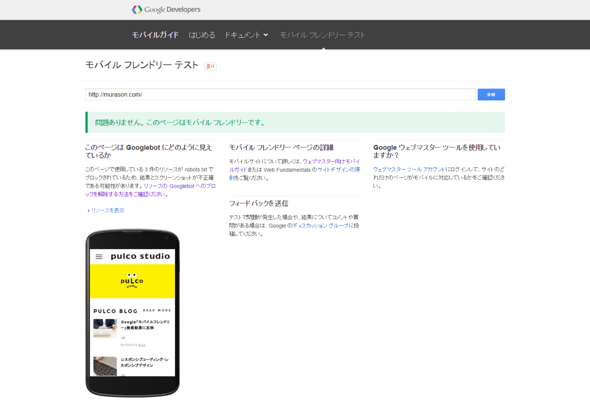 screencapture-www-google-com-webmasters-tools-mobile-friendly